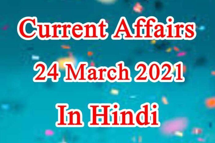 24 मार्च 2021 करेंट अफेयर्स   24 March 2021Current Affairs in Hindi