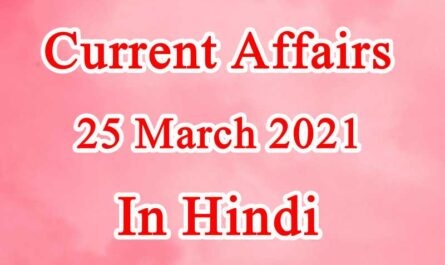 25 March 2021 Current affairs in Hindi