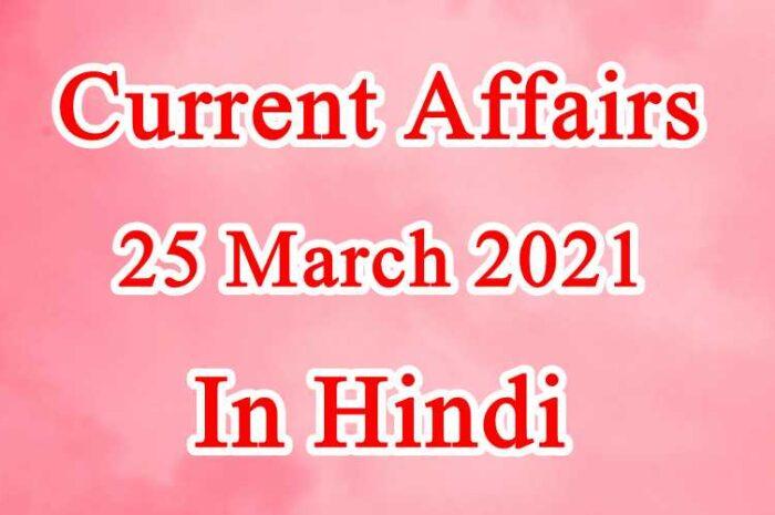 25 मार्च 2021 करेंट अफेयर्स   25 March 2021Current Affairs in Hindi