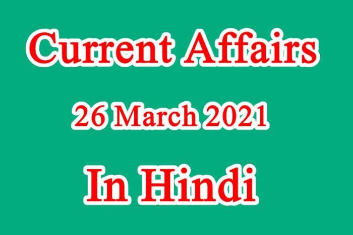 26 मार्च 2021 करेंट अफेयर्स | 26 March 2021Current Affairs in Hindi