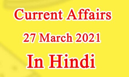 27 March 2021 Current affairs in Hindi
