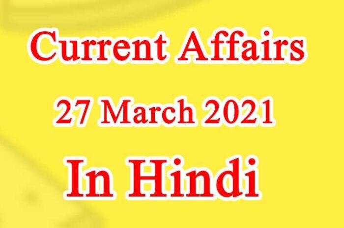 27 मार्च 2021 करेंट अफेयर्स   27 March 2021Current Affairs in Hindi
