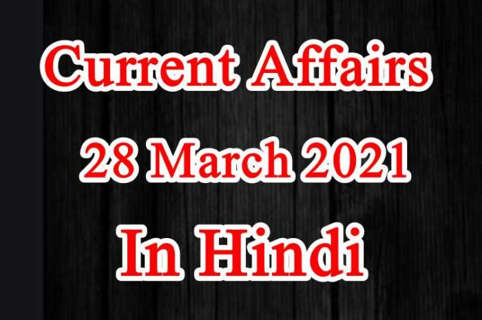 28 मार्च 2021 करेंट अफेयर्स   28 March 2021Current Affairs in Hindi