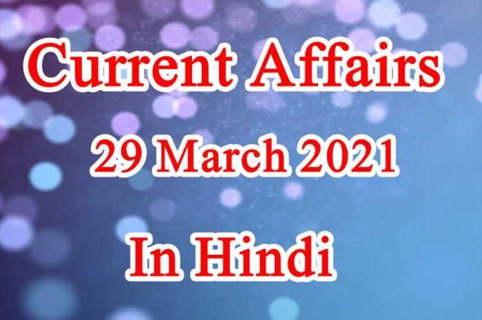 29 मार्च 2021 करेंट अफेयर्स   29 March 2021Current Affairs in Hindi