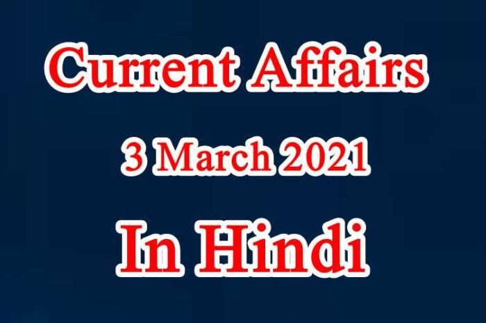 3 मार्च करेंट अफेयर्स | 3 March 2021 Current affairs in Hindi