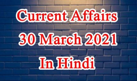 30 March 2021 Current affairs in Hindi