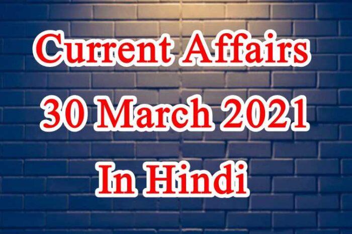 30 मार्च 2021 करेंट अफेयर्स | 30 March 2021Current Affairs in Hindi