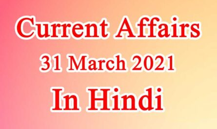 31 March 2021 Current affairs in Hindi