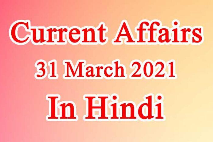31 मार्च 2021 करेंट अफेयर्स | 31 March 2021Current Affairs in Hindi