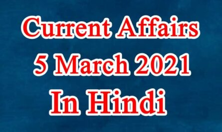 5 March 2021 Current affairs in Hindi