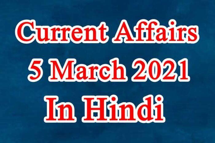 5 मार्च करेंट अफेयर्स | 5 March 2021 Current affairs in Hindi