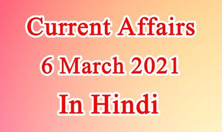 6 March 2021 Current affairs in Hindi