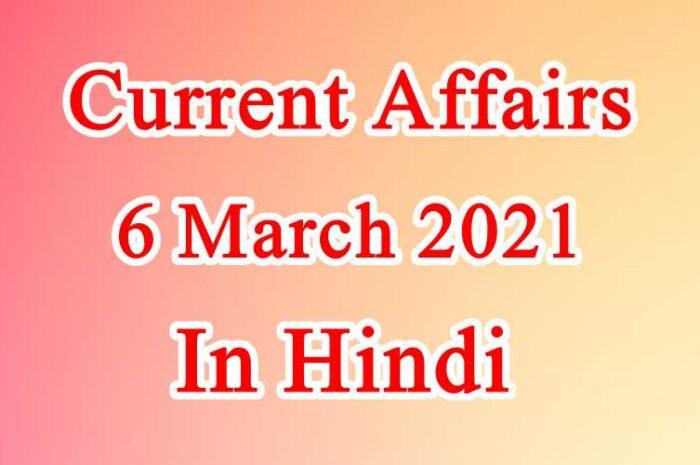 6 मार्च करेंट अफेयर्स | 6 March 2021 Current affairs in Hindi