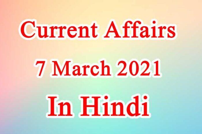7 मार्च करेंट अफेयर्स | 7 March 2021 Current affairs in Hindi
