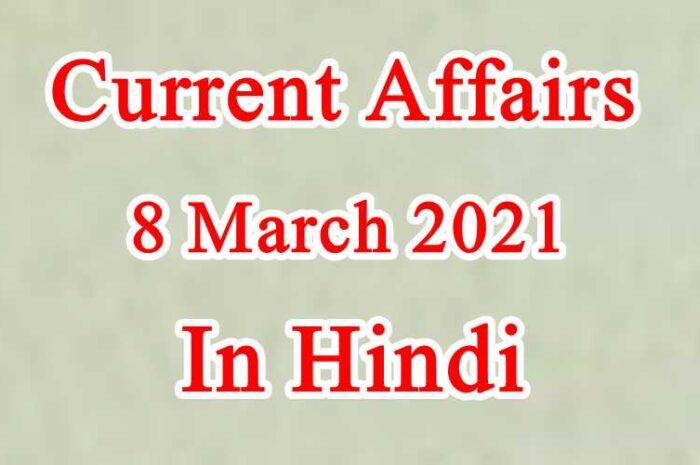 8 मार्च करेंट अफेयर्स | 8 March 2021 Current affairs in Hindi