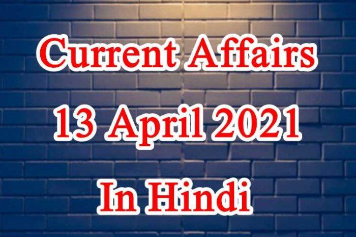 13 अप्रेल 2021 करेंट अफेयर्स | 13 April 2021Current Affairs in Hindi