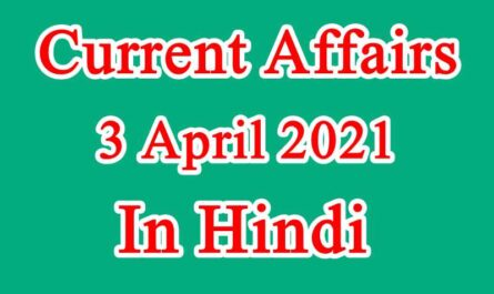 3 April 2021 Current affairs in Hindi
