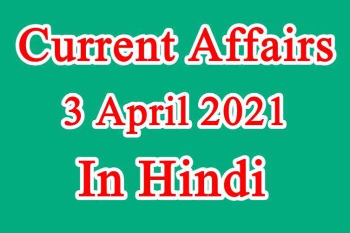 3 अप्रेल 2021 करेंट अफेयर्स | 3 April 2021Current Affairs in Hindi