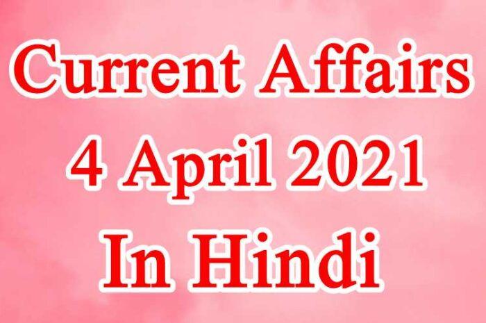4 अप्रेल 2021 करेंट अफेयर्स | 4 April 2021Current Affairs in Hindi