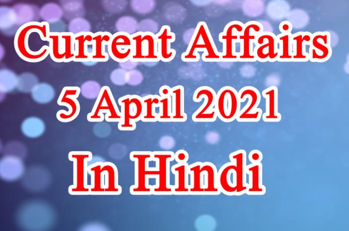5 अप्रेल 2021 करेंट अफेयर्स | 5 April 2021Current Affairs in Hindi