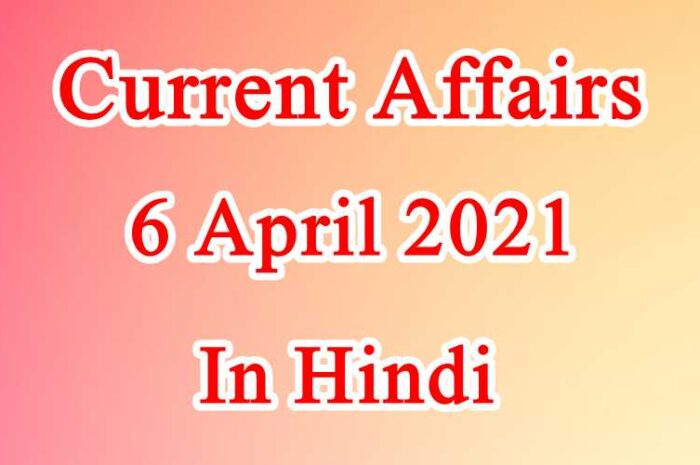 6 अप्रेल 2021 करेंट अफेयर्स | 6 April 2021Current Affairs in Hindi