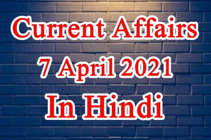 7 अप्रेल 2021 करेंट अफेयर्स | 7 April 2021Current Affairs in Hindi