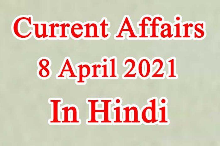 8 अप्रेल 2021 करेंट अफेयर्स | 8 April 2021Current Affairs in Hindi