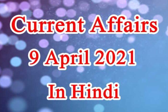 9 अप्रेल 2021 करेंट अफेयर्स | 9 April 2021Current Affairs in Hindi